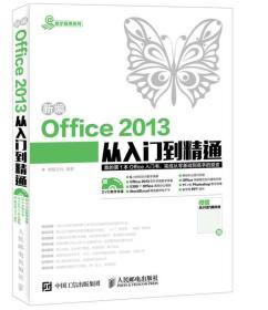 新编Office2013从入门到精通-(附光盘)