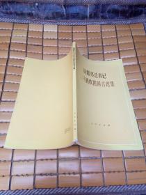 胡耀邦总书记拜访西欧四国谈吐集 (多幅名贵汗青照片)