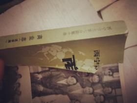 西宁市志第七分册第十卷 商业志(送审稿)