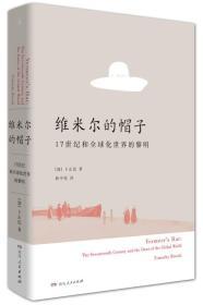 维米尔的帽子: 17世纪和全球化世界的黎明