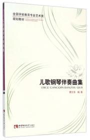 【二手包邮】儿歌钢琴伴奏曲集 曹文海 西南师范大学出版社
