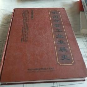 中国牙膏工业发展史