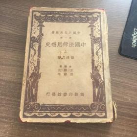中国文化史丛书 第一辑 中国法律思想史 上  (应该是刘仲容藏书)