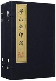 中国图书馆藏珍稀印谱丛刊·上海图书馆卷·学山堂印谱(手工宣纸彩色影印)(套装共10册)