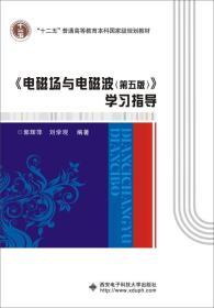 电磁场与电磁波(第五版) 学习指导