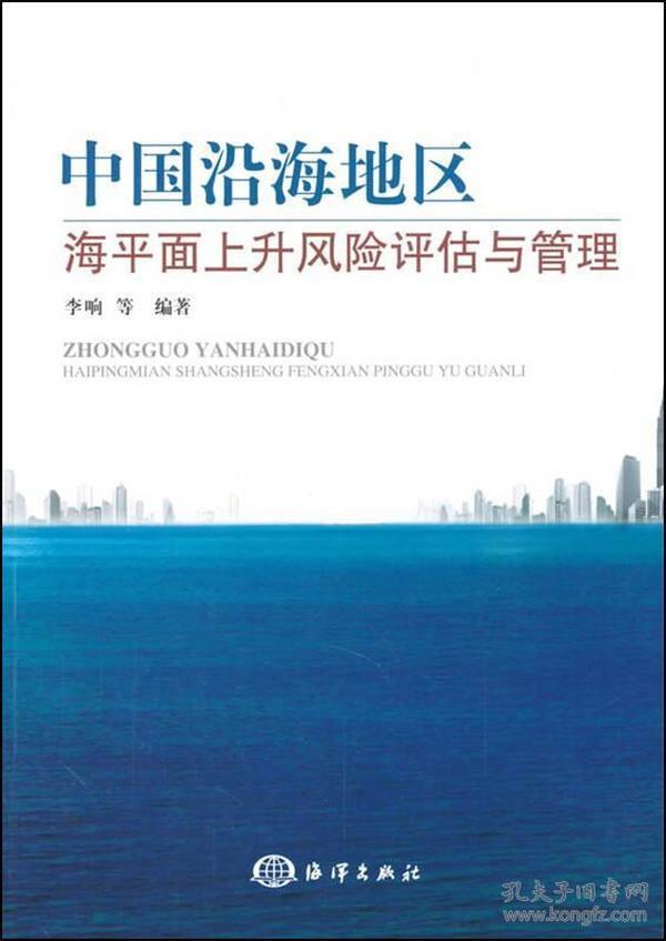 中国沿海地区海平面上升风险评估与管理