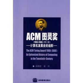 ACM图灵奖计算机发展史的缩影(1966-2006)(第3版)