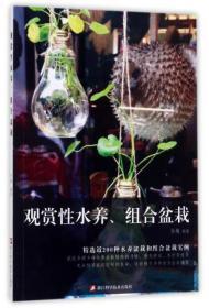二手正版观赏性水养、组合盆栽 华姨 浙江科学技术出版社9787534175510ah