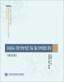 国际货物贸易案例教程(英文版)