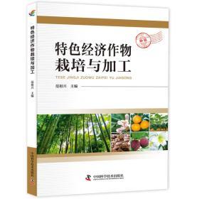 特色经济作物栽培与加工 专著 范祖兴主编 te se jing ji zuo wu zai pei yu jia gong