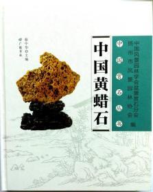 中国黄蜡石