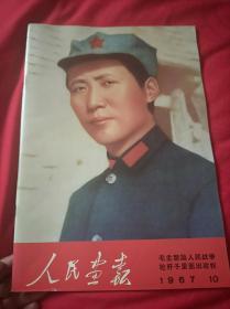宣傳報,板報,畫報【人民畫報】1967年第10期畫報..