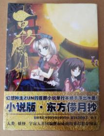 小说版·东方儚月抄  精装本