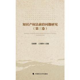 知识产权前沿问题研究:第三卷