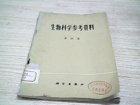 生物科学参考资料(第四集)【馆藏】