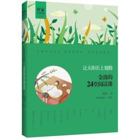金波的24堂阅读课——让太阳长上翅膀 作家走进校园系列丛书