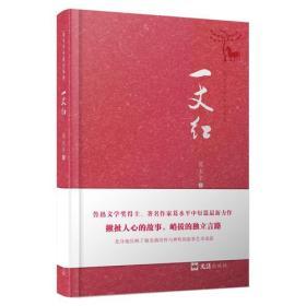 一丈红(葛水平的写作是诗性的,又是神性的,这让她的创作成为了特立独行的存在)