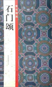 隶书掇英:石门颂