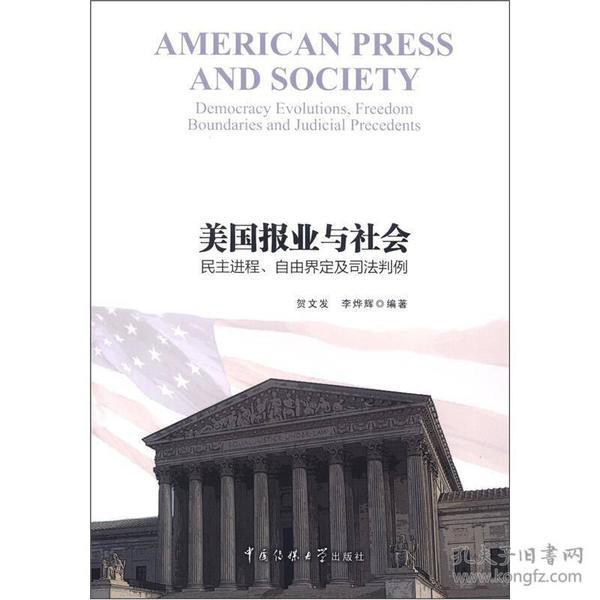 美国报业与社会:民主进程、自由界定及司法判例