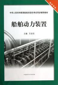 船舶动力装置(轮机专业)/中华人民共和国海船船员适任考试同步辅导教材