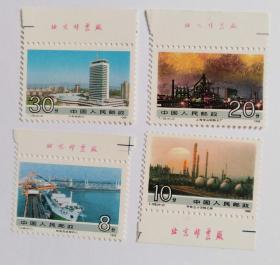 T128 社会主义建设成就(第一组)邮票(带厂铭)