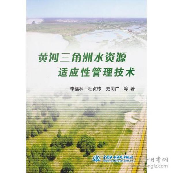 黄河三角洲水资源适应性管理技术