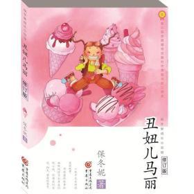 库存新书  保冬妮成长小说馆·修订版:丑妞儿马丽(河南省*)
