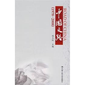 中国之路(1978-2008)