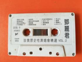 邓丽君珍贵历史性演唱会精选VOL.2 磁带