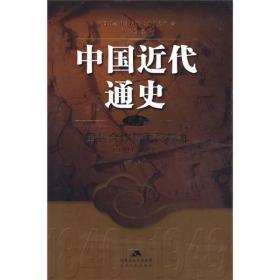 中国近代通史(第7卷):国共合作与国民革命