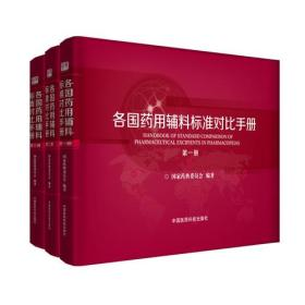 各国药用辅料标准对比手册(1-3册)