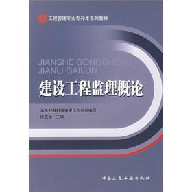 建设工程监理概论 徐友全 9787112089109 中国建筑工业出版社