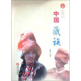 中华民族全书:中国藏族