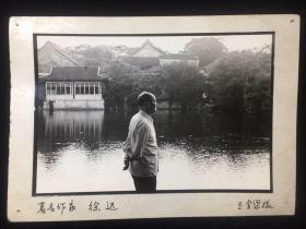 【铁牍精舍】【名家摄影】七十年代前后海上摄影家王金梁作品《著名作家徐迟》,徐迟(1914年10月15日-1996年12月13日),原名商寿,浙江吴兴(今湖州)人。诗人、散文家和评论家。1983年加入中国共产党。20世纪30年代开始写诗。抗战爆发后,曾与戴望舒、叶君健合编《中国作家》(英文版),协助郭沫若编辑《中原》(月刊)。新中国成立后,曾任《人民中国》编辑、《诗刊》副主编、《外国文学研究》主编。