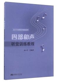 四部和声听觉训练教程/赵小平视唱练耳教程系列