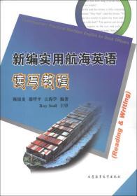 新编实用航海英语读写教程