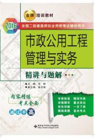 市政公用工程管理与实务精讲与题解