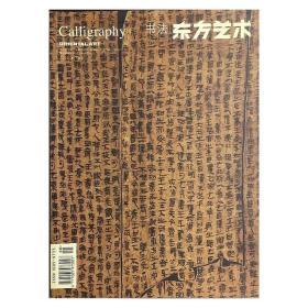 东方艺术·书法2010.4下半月