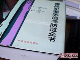 毒品犯罪惩治与防范全书