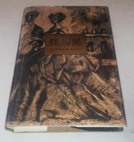 保证正版 世界文学名著:红与黑(典藏本)精装  7805672466