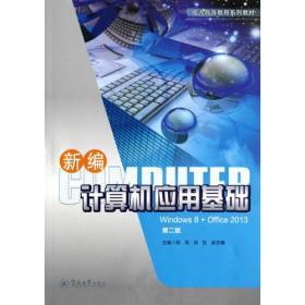 新编计算机应用基础(Windows8+Office2013)(成人高等教育系列教材)