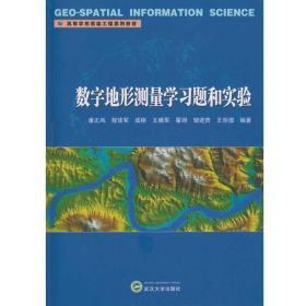 数字地形测量学习题和实验