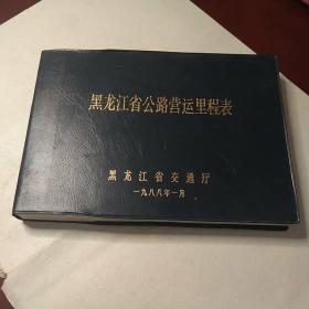 黑龙江省公路营运里程表(1988)