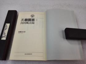 《异 戦国志2 真田风云录》株式会社学习研究社 1994年1版1印 平装1册全