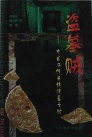 盗墓贼·中国历代王侯陵墓之劫