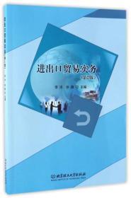 进出口贸易实务(第2版)
