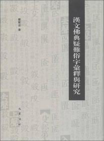 汉文佛典疑难俗字汇释与研究