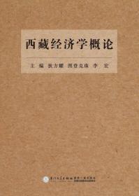 西藏经济学概论