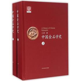 中国金石学史