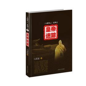 大明风云 系列之(8):皇帝迷踪